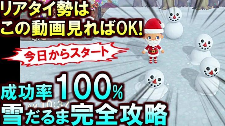 (あつ森)今日から開始の『雪家具』『雪だるま』を完全攻略!『100%』成功する雪だるま作り方法教えます(あつまれどうぶつの森)