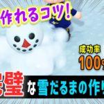 完璧な雪だるまの作り方・1分で作れるコツと100%成功する方法紹介【あつ森】