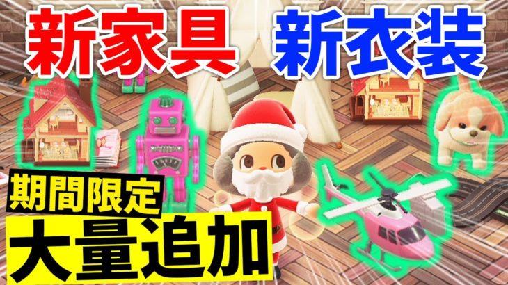 【あつ森】12月のアプデで新しい家具が入手可能に!サンタの服も買っておこう!!【あつまれ どうぶつの森】【ぽんすけ】