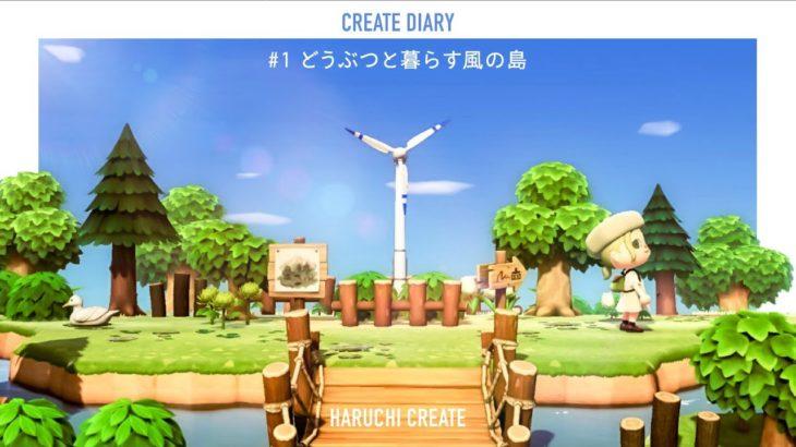 """【あつ森】#1″風""""をテーマにした、開放的で自然たっぷりな島の入り口を作る:CREATE DIARY【島クリエイト 飛行場前】"""