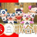 【あつ森】赤白歌合戦!2020