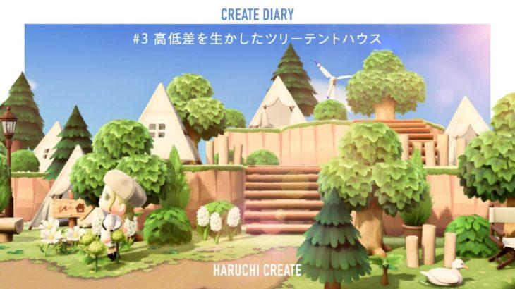 """【あつ森】#3 新家具の""""キッズテント""""を使ったツリーハウス:CREATE DIARY【島クリエイト】"""