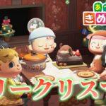 【あつ森】鬼滅の刃のクリスマスパーティーが自由すぎたwwww【きめつの森 #43】