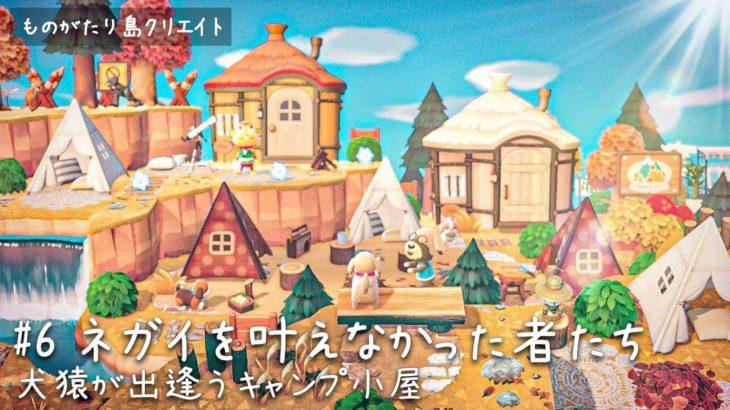 【あつ森】出逢いのキャンプ小屋 | ものがたり島クリエイト#6【島クリエイター | あつまれどうぶつの森】
