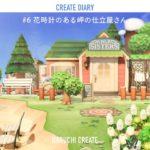 【あつ森】#6 花時計のある岬のエイブルシスターズ:CREATE DIARY【島クリエイト】