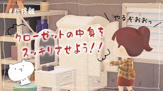 【あつ森】お洒落女子を目指してまずは断捨離!クローゼットの中身をスッキリさせよう~!【あつまれどうぶつの森/Animal Crossing】【実況/シュガートース島/しゃちくるみ/部屋紹介/家具】