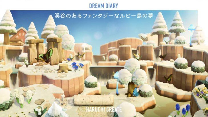 【あつ森】渓谷のあるファンタジーなルビー島の夢:DREAM DIARY【夢訪問|島紹介】