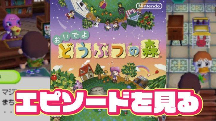 【生放送】DS版「おいでよどうぶつの森」エピソードを深堀りしてみる