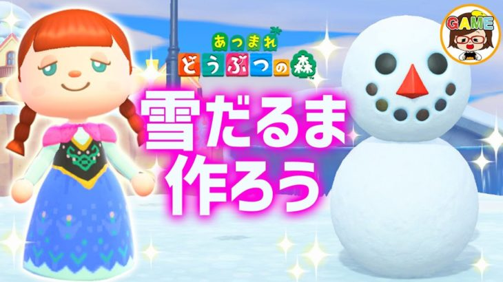 【あつ森】アナ雪マイデザインで雪だるま作ろう❤あつまれどうぶつの森❤ゆっきーGAMEわーるど❤AnimalCrossingNewHorizons