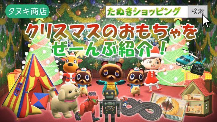 【あつ森】たぬきショッピング《クリスマススペシャル☆》