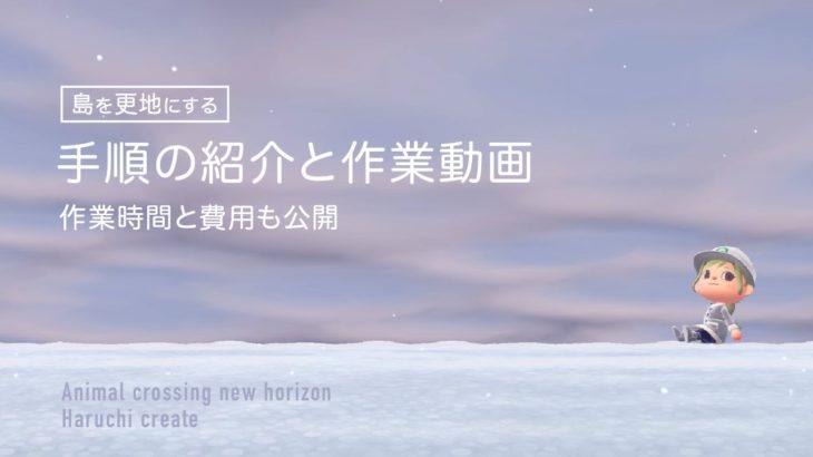 【あつ森】島を更地にするだけの動画:手順と費用の紹介【島クリエイト】