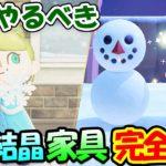 【あつ森】必見!雪の結晶とレシピの効率的な集め方!雪玉を使った雪だるま作りも紹介!おしゃれな冬の限定家具をゲットしてクリスマスに備えよう【あつまれどうぶつの森 時間操作なし攻略】