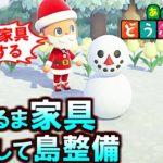 (あつ森)雪だるま家具とクリスマス家具コンプして島整備するぞ!その162(あつまれどうぶつの森)