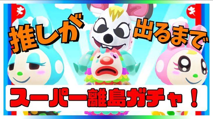 【あつ森】住民厳選再び‼推しが出るまで離島ガチャ!!