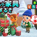 (あつ森)クリスマス目前!オーナメント家具コンプして島整備するぞ!その166(あつまれどうぶつの森)