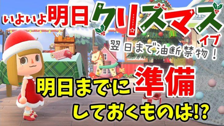 【あつ森】クリスマスイブのイベント準備しておくアイテムは!?イベント翌日まで気を抜けない!!注意点♪【あつまれどうぶつの森】~ゲーム実況~