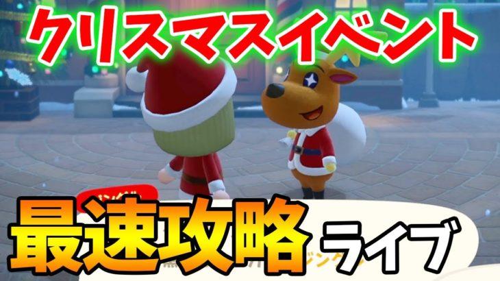 【あつ森】クリスマスイベントをジングルと一緒に楽しみつくす!!【あつまれ どうぶつの森】
