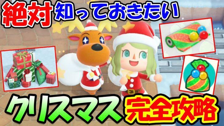 【あつ森】必見!クリスマスイベント徹底攻略!赤いラッピングペーパーやオーナメントが無い時の対策やプレゼント交換会の仕組み、家具&レシピの入手方法などを紹介【あつまれどうぶつの森】