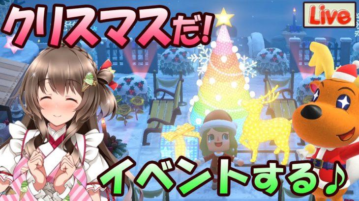 【あつ森】クリスマスだ!サブキャラで最初からイベントを楽しむよ~【あつまれどうぶつの森  ライブ配信中】