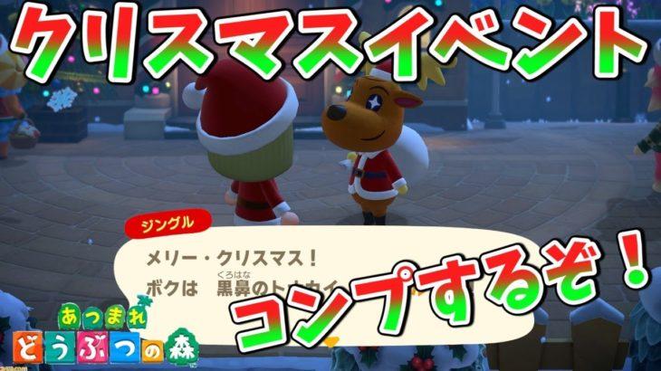 【あつ森】クリスマスイベント!牛島離島ガチャ!【あつまれどうぶつの森】