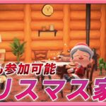 【あつ森】誰でも参加可能クリスマス家具コンプお触り会!複数島開放中 概要欄必読