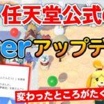【あつ森】任天堂公式の島が冬verでアップデート!雪だるま家具も追加されてよりオシャレに!!【あつまれ どうぶつの森】【ぽんすけ】