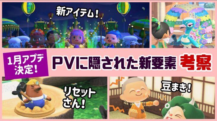 【あつ森】1.28アプデ決定!PVに隠されたカーニバルの新家具・新要素・小ネタを考察してみよう【あつまれ どうぶつの森】〈レウン GAME TV〉