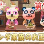 【あつ森】パンダ家族の日常#10『パンダ家族のお正月』