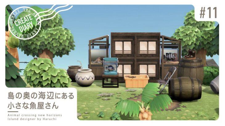 【あつ森】#11 島の奥の海辺にある小さな魚屋さん【島クリエイト】