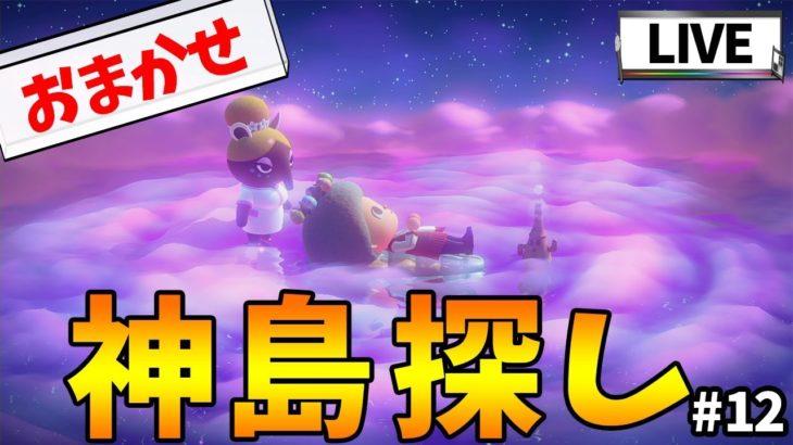 【あつ森】ゆめみのおまかせ機能使って神島探し!!#12【あつまれ どうぶつの森】