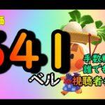 【あつ森】カブ価 641ベル!! 参加型ライブ  初見さんも大歓迎‼ 往復あり!! 高騰 島無料開放中‼