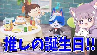 【あつ森】大好きな推しの誕生日いいいいいいッ!!!!!!【あつまれどうぶつの森/Animal Crossing】【実況/シュガートース島/くるみ/しゃちく/しゃちくるみ/ジンペイ】