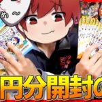 【あつ森】amiiboカード1万円開封!!神引きしてやんよ!!【あつまれどうぶつの森】