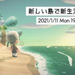 【あつ森生配信】新しい島で新生活スタートします!