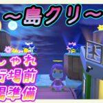 【あつ森】視聴者と一緒に!飛行場前を島整備!!#2