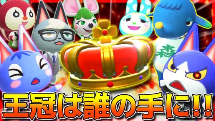 【あつ森】住民たちに王冠を賭けてバトルしてもらった結果wwwww【あつまれどうぶつの森】