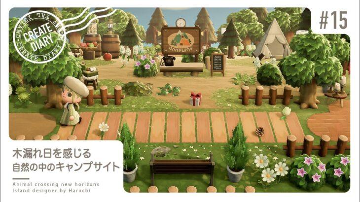 【あつ森】#15 木漏れ日を感じる自然に囲まれたキャンプサイト【島クリエイト】