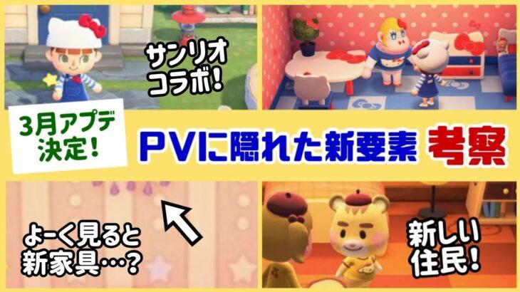 【あつ森】3.18アプデ決定!PVに隠されたサンリオ家具の新要素・小ネタを考察してみよう【あつまれ どうぶつの森】〈レウン GAME TV〉