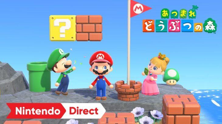 あつまれ どうぶつの森 × スーパーマリオブラザーズ35周年 [Nintendo Direct 2021.2.18]