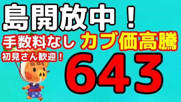 【あつ森】初見さん歓迎です 「643ベル」の島開放中!【カブ価】【あつ森 参加型】