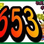 【あつ森】カブ価 653ベル!!  初見さんも大歓迎‼ 往復あり!! 高騰 島無料開放中‼参加型ライブ