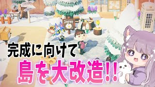 【あつ森】シュガートース島完成に向けて島整備がんばるぞおぉ!島大改造!!【あつまれどうぶつの森/Animal Crossing】【実況/シュガートース島/くるみ/しゃちく/しゃちくるみ】