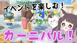 【あつ森】最新アプデで追加された「カーニバルイベント」を楽しむ!【あつまれどうぶつの森/Animal Crossing】【実況/シュガートース島/くるみ/しゃちく/しゃちくるみ/アップデート】