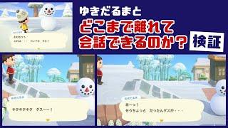 【あつ森】小ネタ検証!雪だるまと最大どこまで離れて会話できるのか?実験してみた集【あつまれ どうぶつの森】〈レウン GAME TV〉