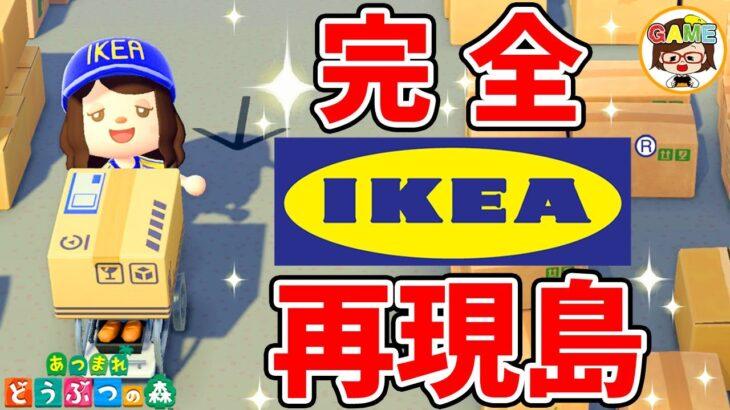 【あつ森】IKEAを再現したおしゃれ島を夢見島訪問❤ゆっきーGAMEわーるど❤IKEA ISLAND TOUR❤Animal Crossing New Horizons