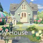【あつ森】並木道の一軒家|My House【Case2:Snowy winter-Early spring|島クリエイター】