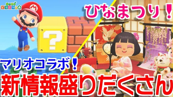 【あつ森】ニンダイでアプデ情報きたあ!!マリオコラボやひな祭り等楽しみがいっぱい!!【Nintendo Direct 2021.2.18】