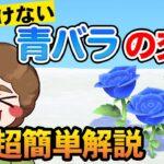 【あつ森】なぜ青バラはできないのか?ミスをなくす簡単な交配方法を紹介!!【あつまれ どうぶつの森】【ぽんすけ】