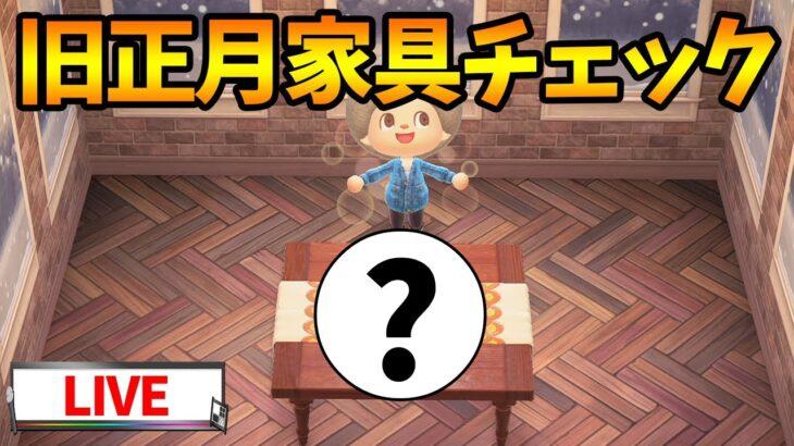 【あつ森】旧正月家具ってどんな感じ?使いやすさや小ネタを調べていく!【あつまれ どうぶつの森】