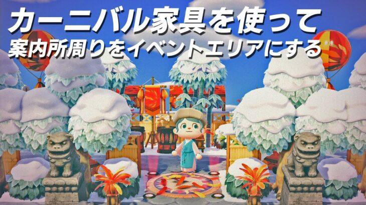 【あつ森】今日こそ完成!案内所周りをイベント家具で映え装飾するライブ!